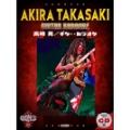 高崎晃 ギター・カラオケ [BOOK+CD]