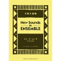New Sounds In Ensemble 「イン・ザ・ムード」