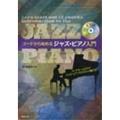 コードから始めるジャズ・ピアノ入門  [BOOK+CD]