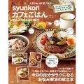syunkonカフェごはん めんどくさくない献立