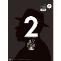 ジャズ・スタンダード・バイブル 2 [改訂版] [BOOK+CD]