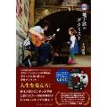 CD付【完全版】地下鉄のギタリスト Busking in London [BOOK+CD]