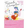 フィメール・コンプレックス 彼女が音楽を選んだ理由