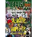 METALLION Vol.48