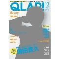 QLAP! 2014年10月号