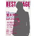 BEST STAGE 2015年3月号