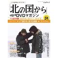 「北の国から」全話収録 DVDマガジン 31号 2018年5月8日号 [BOOK+DVD]