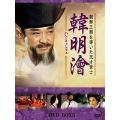 ハン・ミョンフェ ~朝鮮王朝を導いた天才策士~ DVD-BOX5
