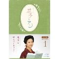 連続テレビ小説 花子とアン 完全版 Blu-ray BOX 1