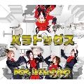 パラドッグス [CD+DVD]<初回盤A>