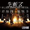 生斬る [CD+DVD]<初回盤>
