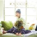 終わらない歌 [CD+DVD]<アーティスト盤>