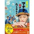 また来てマチ子の、恋はもうたくさんよ Blu-ray・BOX [2Blu-ray Disc+DVD]