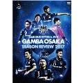 ガンバ大阪シーズンレビュー2017ガンバTV~青と黒~