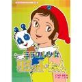 ミラクル少女リミットちゃん DVD-BOX デジタルリマスター版