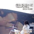 銀河鉄道の夜~Acoustic Live Version