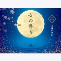 女の悟り [CD+DVD]