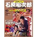 石原裕次郎シアター DVDコレクション 40号 2019年1月20日号 [MAGAZINE+DVD] Magazine