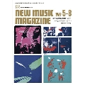 創刊50周年記念復刻 Part 1 ニューミュージック・マガジン 1969年5~8月号