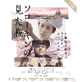 ソローキンの見た桜 豪華版 [Blu-ray Disc+DVD]