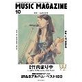 MUSIC MAGAZINE 2019年10月号