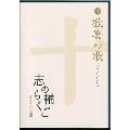 志の輔らくご in PARCO 2006-2012 (10)歓喜の歌