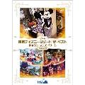 東京ディズニーリゾート ザ・ベスト -秋 & ワン・マンズ・ドリーム- <ノーカット版> DVD