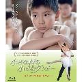 小さな村の小さなダンサー[THD-20061][Blu-ray/ブルーレイ] 製品画像