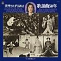 美空ひばり芸能生活三十周年記念 歌謡曲50年第10集