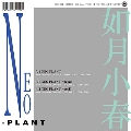 NEO-PLANT<タワーレコード限定>