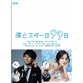 僕とスターの99日 DVD-BOX