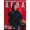 AERA 2020年5月25日号<表紙: 中邑真輔>