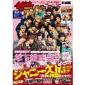 ザテレビジョン 首都圏関東版 2020年5月29日号