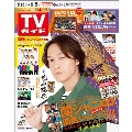 TVガイド 関東版 2020年6月5日号