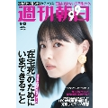 週刊朝日 2021年8月13日号<表紙: 西野七瀬>