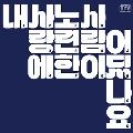 自分の愛に手慣れた人がどこにいますか: Jang Gi Ha & Faces Vol.4 [CD+ゲームブック]