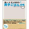 太一×ケンタロウ 男子ごはんの本 2