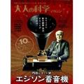 大人の科学マガジン 円筒レコード式エジソン蓄音機