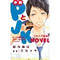 小説 PとJK 功太の物語