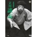 東横落語会「立川談志」(全1巻) [BOOK+18CD]