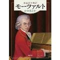 モーツァルト 作曲家の物語