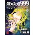 銀河鉄道999 ANOTHER STORY アルティメットジャーニー 6