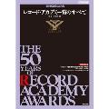 創設50周年記念 レコード・アカデミー賞のすべて [BOOK+CD]
