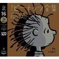完全版 ピーナッツ全集 16 スヌーピー1981~1982