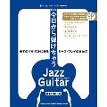 今日から弾けちゃうジャズ・ギター 改訂版 [BOOK+CD]