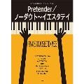 Pretender/ノーダウト~イエスタデイ ピアノ・弾き語りセレクション・ピース