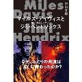 マイルス・デイヴィスとジミ・ヘンドリックス: 風に消えたメアリー