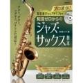 CD付 プロ直伝! 楽器選びからアドリブまで 知識ゼロからの ジャズサックス教本 [BOOK+CD]