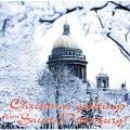 Christmas Greetings from Saint-Peterburg!