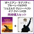 「ボヘミアン・ラプソディ」+「ジュエルズ ヴェリー・ベスト・オブ・クイーン」(同時購入特典:トートバッグ) [Blu-ray Disc+DVD+SHM-CD]